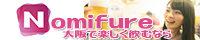 大阪でギャラ飲み・パパ活するならNomifure|楽しい飲み会のマッチング