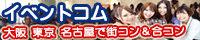 イベントコム 大阪、東京、名古屋の街コンや合コン、飲み会のイベント情報サイト