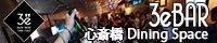 大阪心斎橋で出会いや交流イベント。貸切するなら「3eBAR」歓送迎会やDJイベント・誕生日会など