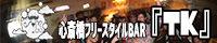 大阪西心斎橋フリースタイルダイニングバー『TK』|貸切イベントや歓送迎会・お誕生日会など使い方は自由自在